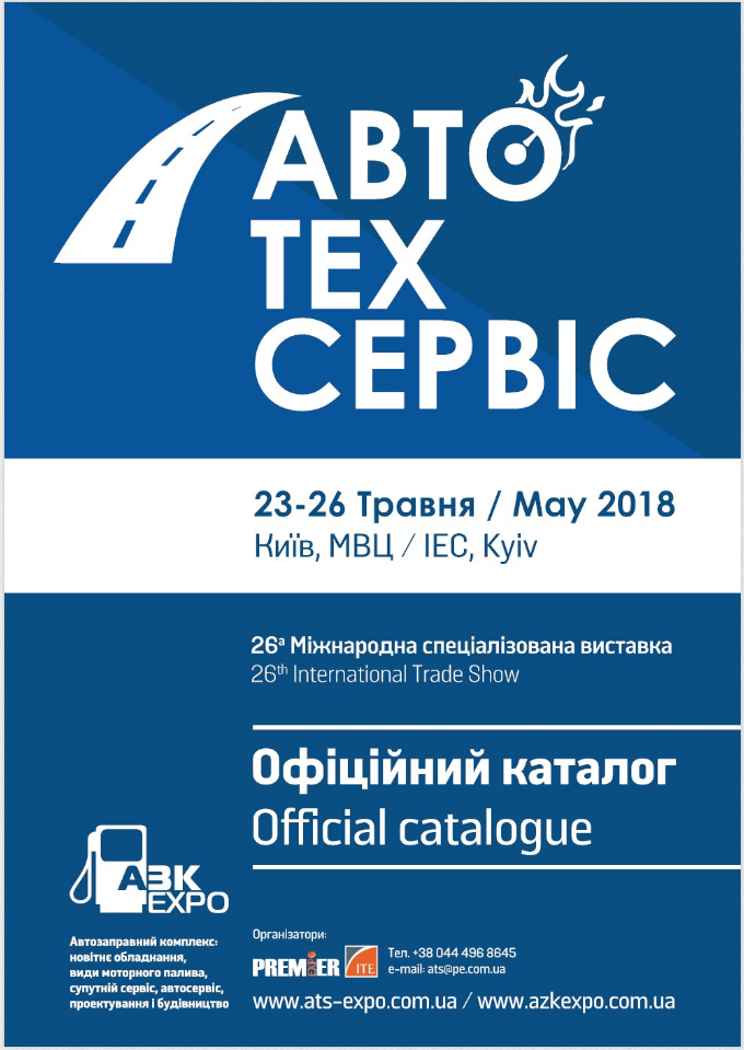 catalogue-ats-expo-site.png